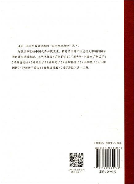国学经典释读:广解大学·中庸