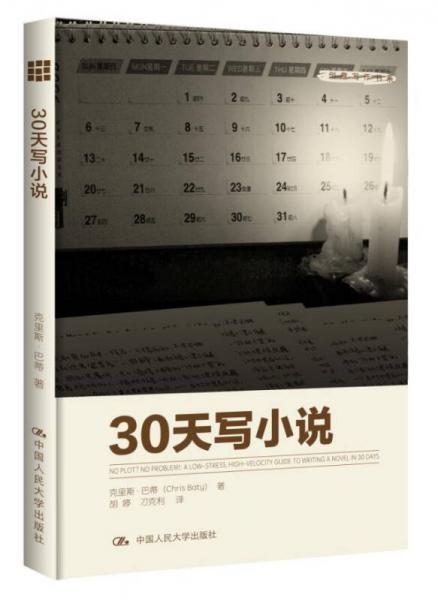 30天写小说