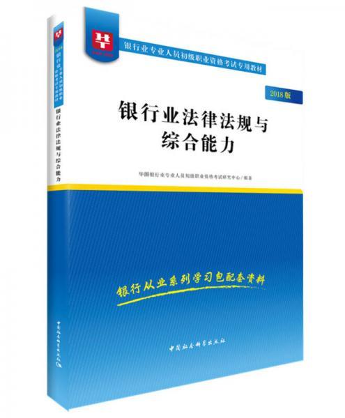 2018华图教育·银行业专业人员初级职业资格考试专用教材:银行业法律法规与综合能力