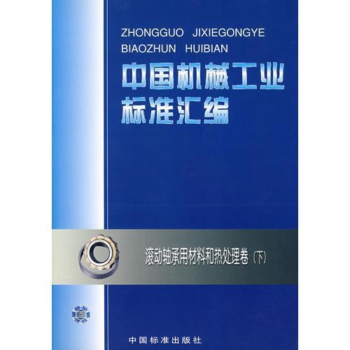 中国机械工业标准汇编:滚动轴承用材料和热处理卷(下)