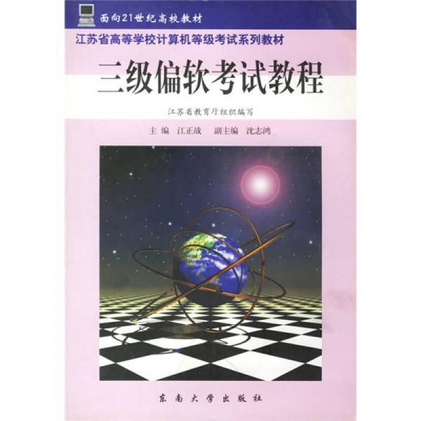 江苏省高等学校计算机等级考试系列教材:三级偏软考试教程