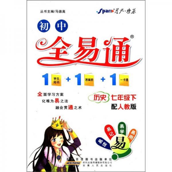 星火燎原·初中全易通:历史(7年级下)(配人教版)
