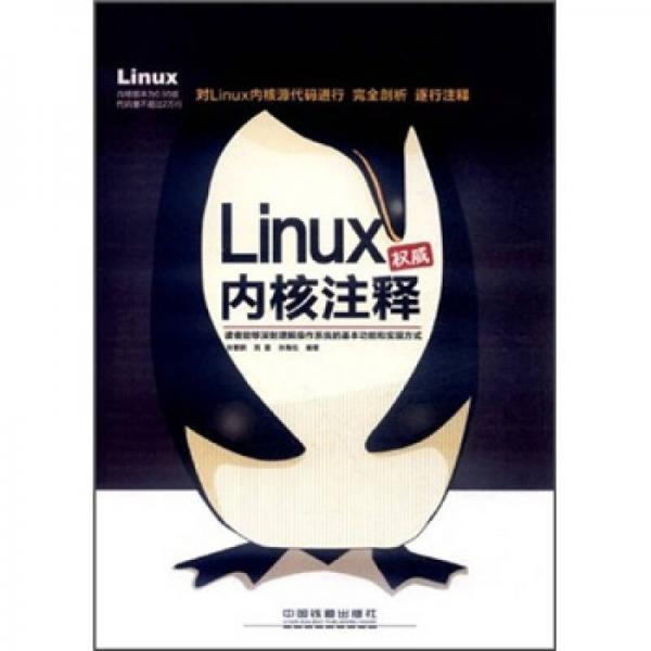 Linux内核注释