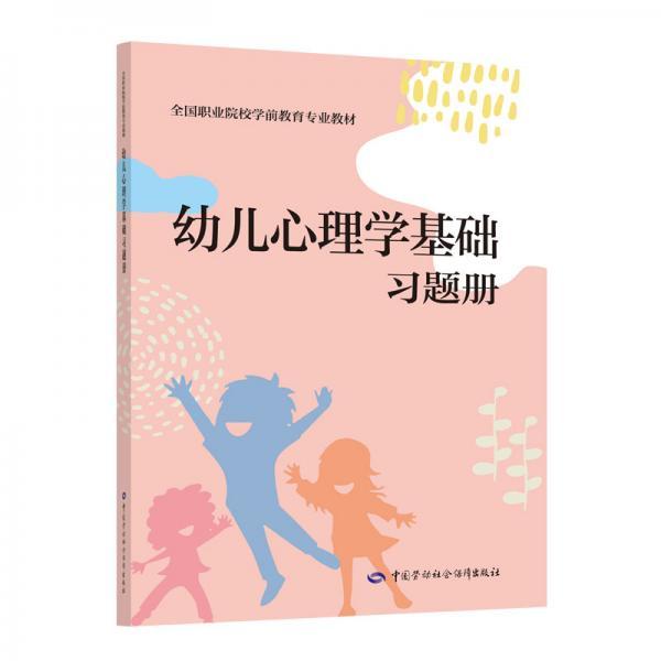 幼儿心理学基础习题册