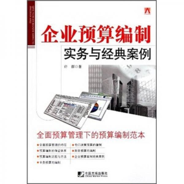 企业预算编制实务与经典案例