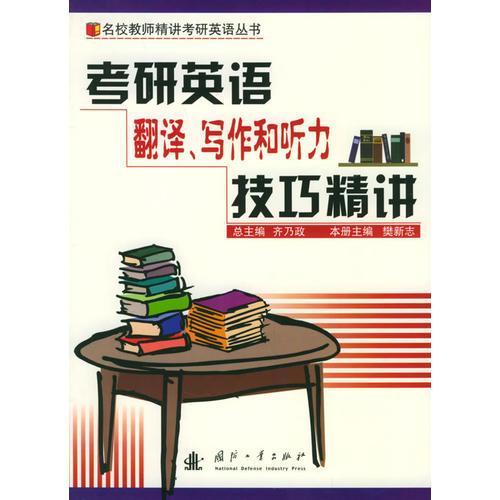 考研英语翻译、写作和听力技巧精讲——名校教师精讲考研英语丛书