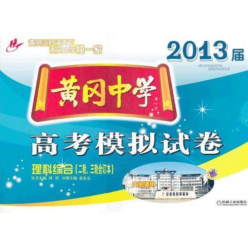 黄冈中学2013届高考模拟试卷(二轮、三轮合订本) 理科综合