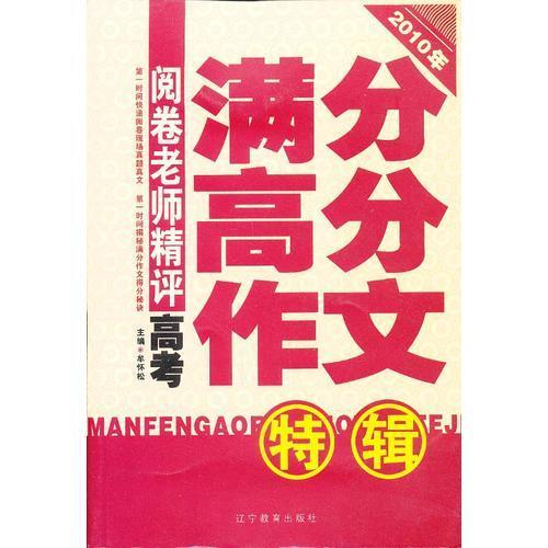 阅卷老师精评(2010年高考满分高分作文特辑)