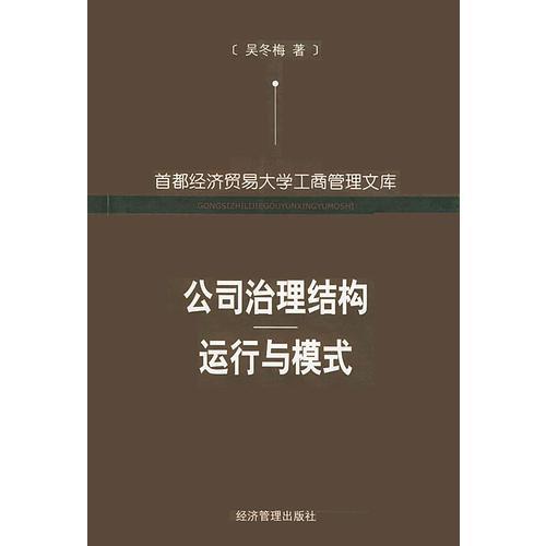公司治理结构运行与模式——首都经济贸易大学工商管理文库