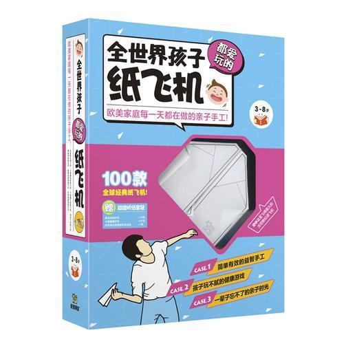 全世界孩子都爱玩的纸飞机