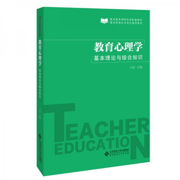 教育心理学:基本理论与综合知识