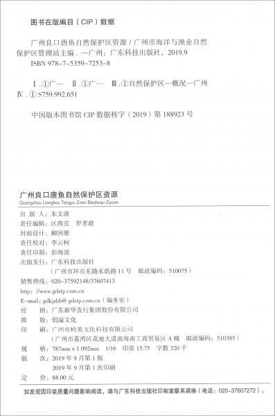 广州良口唐鱼自然保护区资源