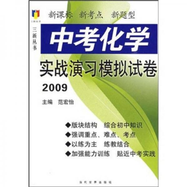 2009中考化学实战演习模拟试卷