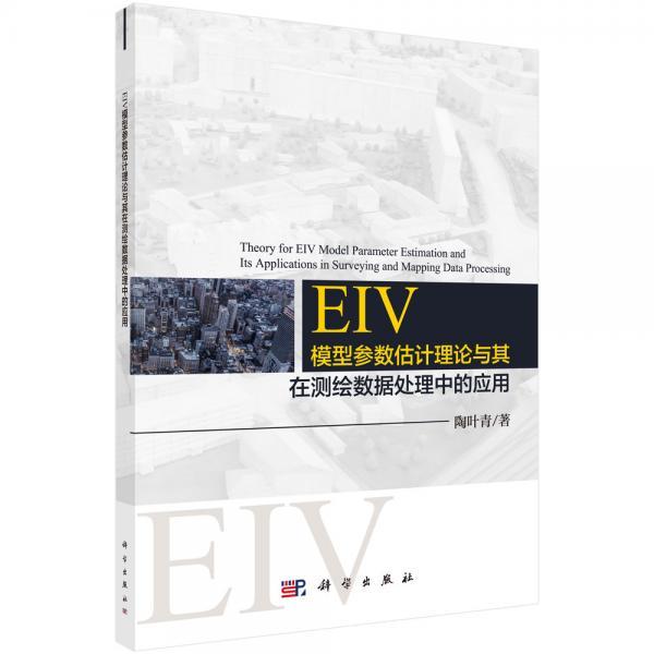 EIV模型参数估计理论与其在测绘数据处理中的应用