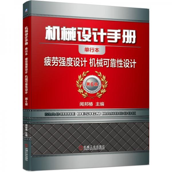 机械设计手册疲劳强度设计机械可靠性设计