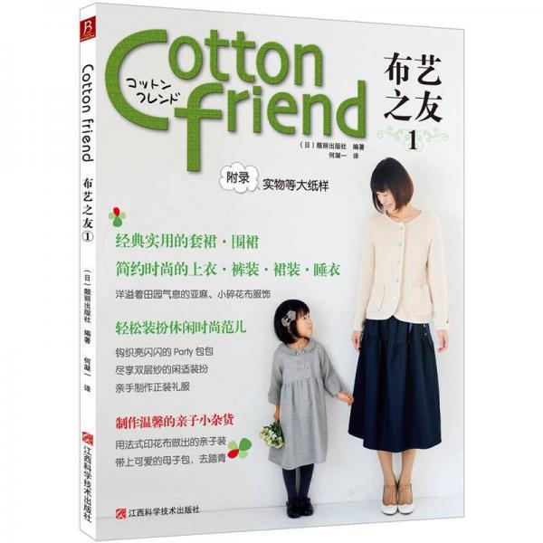 Cotton friend 布艺之友 Vol.1