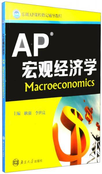 乐训AP课程指定辅导教程:AP宏观经济学