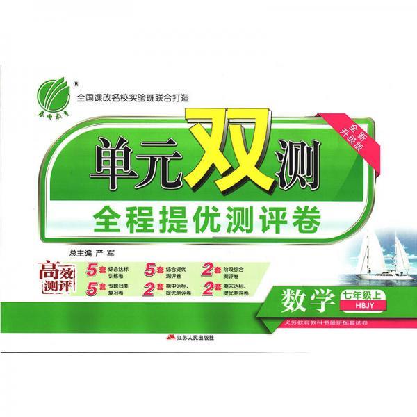春雨教育·2017秋单元双测 初中 数学 七年级 (上) 冀教版 HBJY