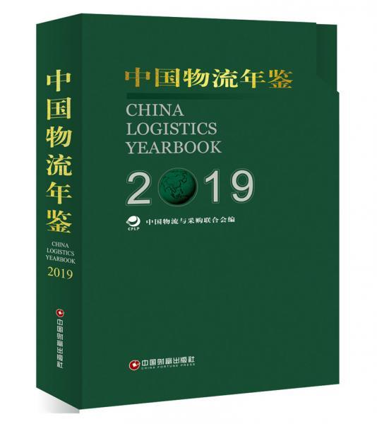 中国物流年鉴(2019套装上下册)