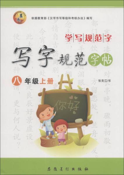 学写规范字·写字规范字帖:8年级(上册)