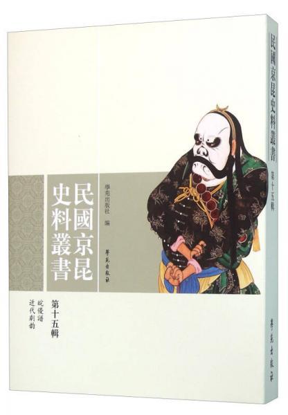 民国京昆史料丛书(第15辑):皖优谱近代剧韵