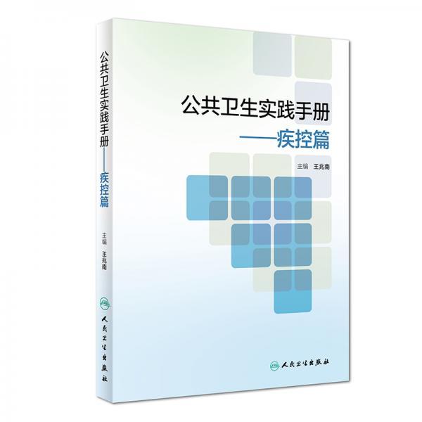 公共卫生实践手册·疾控篇(培训教材)