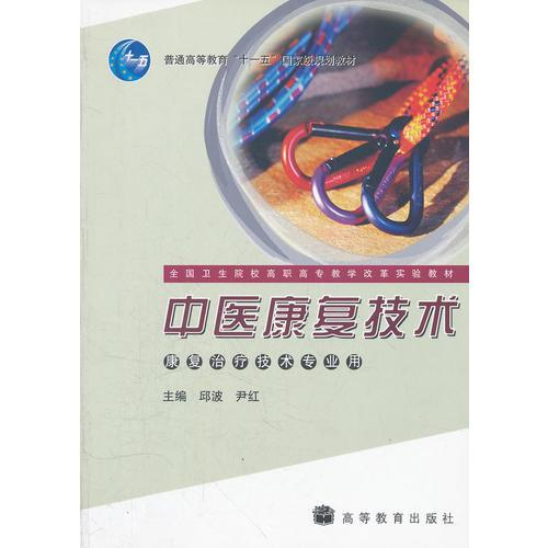 中医康复技术(康复治疗技术专业用全国卫生院校高职高专教学改革实验教材)