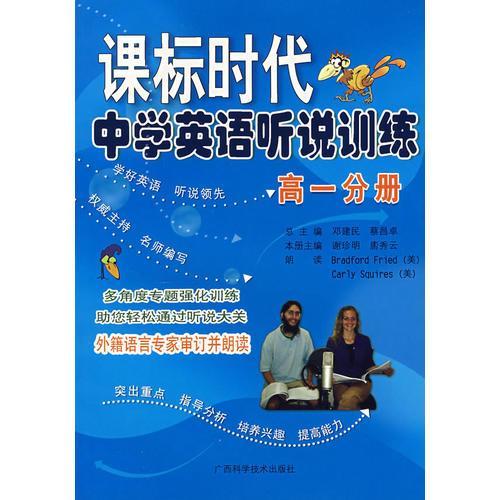 课标时代中学英语听说训练高一分册