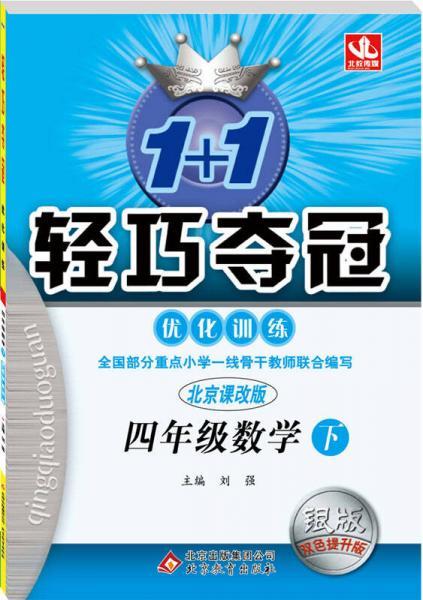 (2015春)1+1轻巧夺冠·优化训练:四年级数学(下)(北京课改)