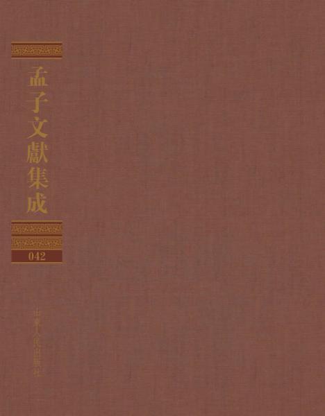 孟子文献集成(第四十二卷)