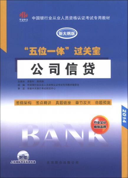 """中国银行从业人员资格认证考试专用教材·""""五位一体""""过关宝:公司信贷(新大纲版)"""