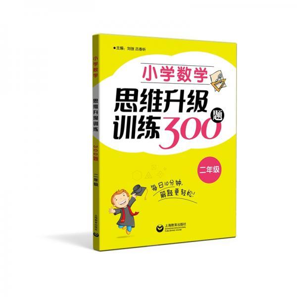 小学数学思维升级训练300题(二年级)