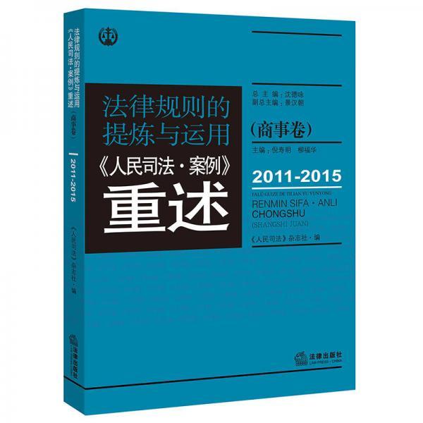 法律规则的提炼与运用:人民司法案例重述.商事卷(2011-2015)