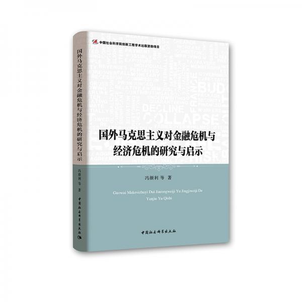 国外马克思主义对金融危机与经济危机的研究与启示
