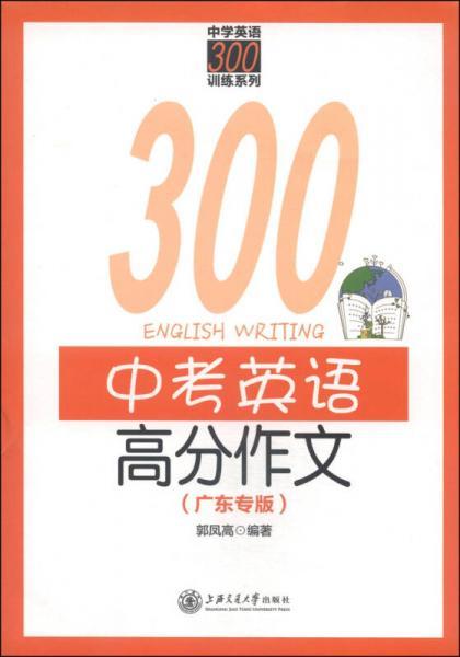 中学英语300训练系列:中考英语高分作文(广东专版)
