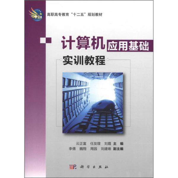 """高职高专教育""""十二五""""规划教材:计算机应用基础实训教程"""