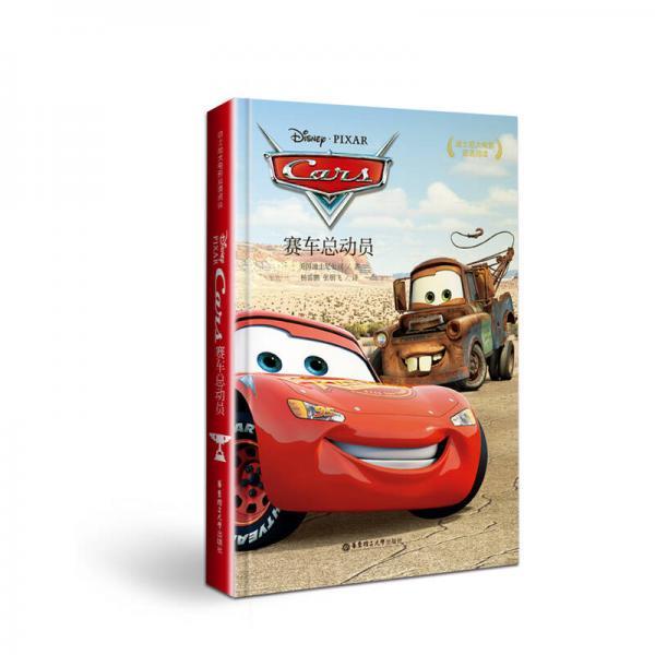 迪士尼大电影双语阅读·赛车总动员 Cars