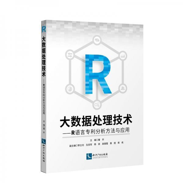 大数据处理技术:R语言专利分析方法与应用