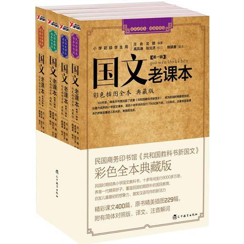 国文老课本