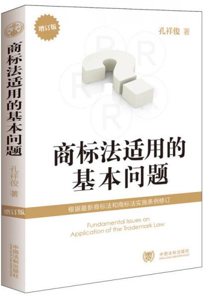 商标法适用的基本问题(增订版)