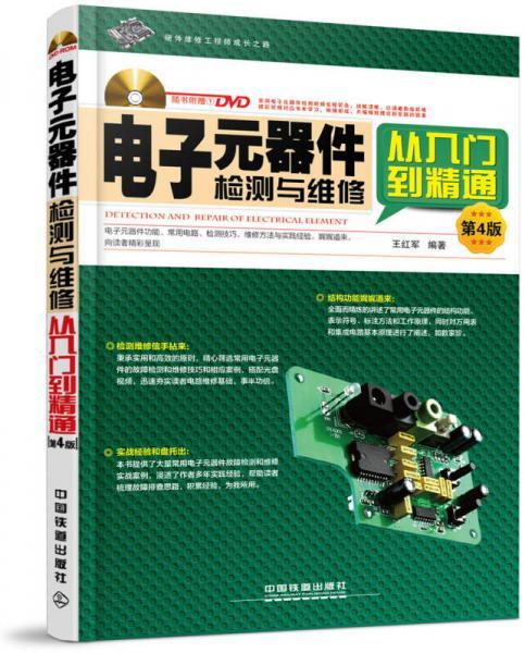 电子元器件检测与维修从入门到精通(第4版)(附光盘)