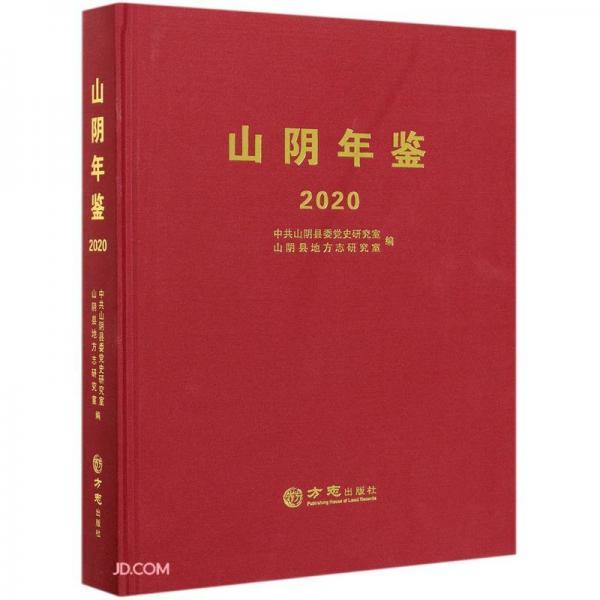 山阴年鉴(2020)(精)