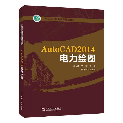 """""""十三五""""职业教育规划教材 AutoCAD2014电力绘图"""