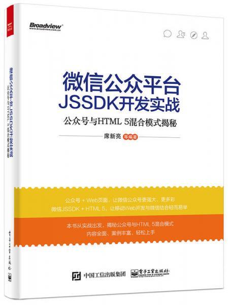 微信公众平台JSSDK开发实战---公众号与HTML 5混合模式揭秘
