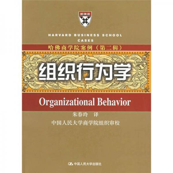 组织行为学(第2辑)