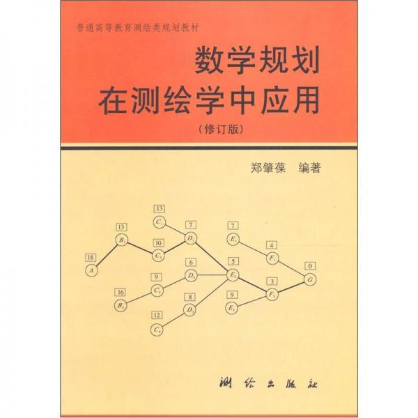 普通高等教育测绘类规划教材:数学规划在测绘学中的应用(修订版)