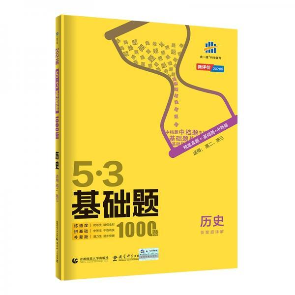 曲一线53基础题1000题历史全国通用2021版五三依据《中国高考评价体系》编写