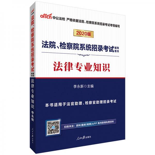 中公教育2020法院、检察院系统招录考试用书:法律知识