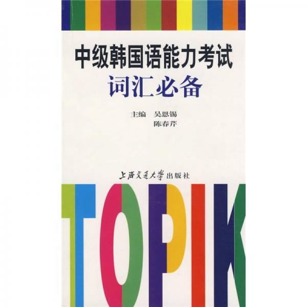 中级韩国语能力考试词汇必备