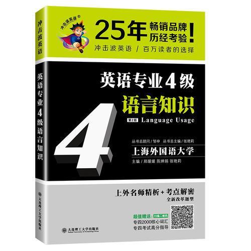 冲击波英语专业四级 英语专业4级语言知识